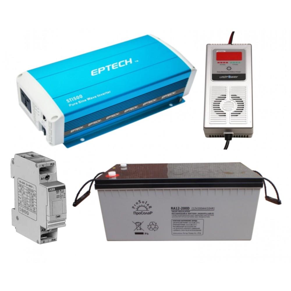 Комплект для системы отопления 500 Вт с синусоидальным инвертором и умным зарядным устройством