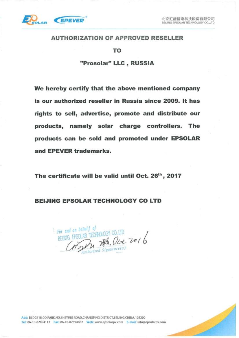 Сертификат официального дистрибьютора Epsolar / EPEVER