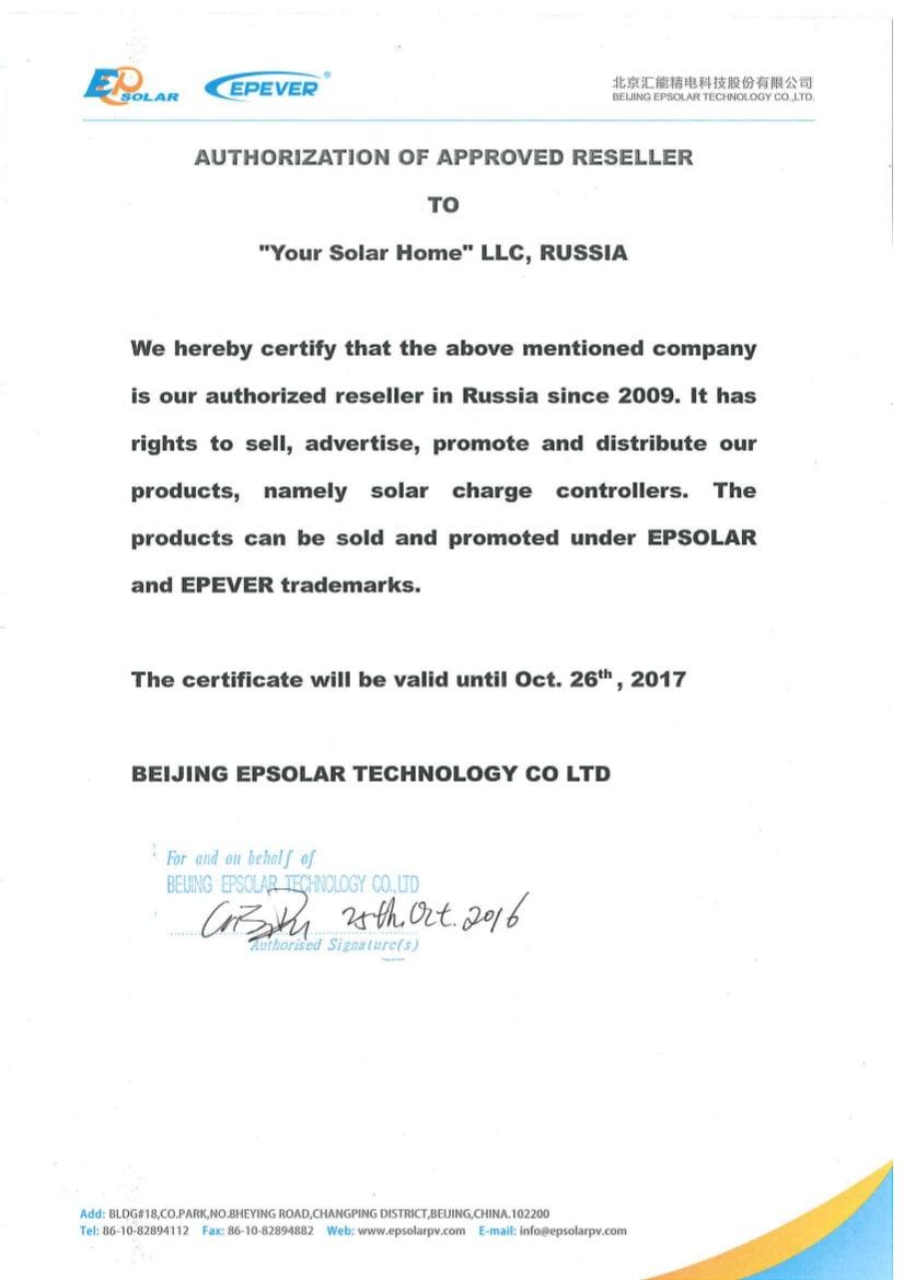 Сертификат официального дистрибьютора EPSolar/EPEVER