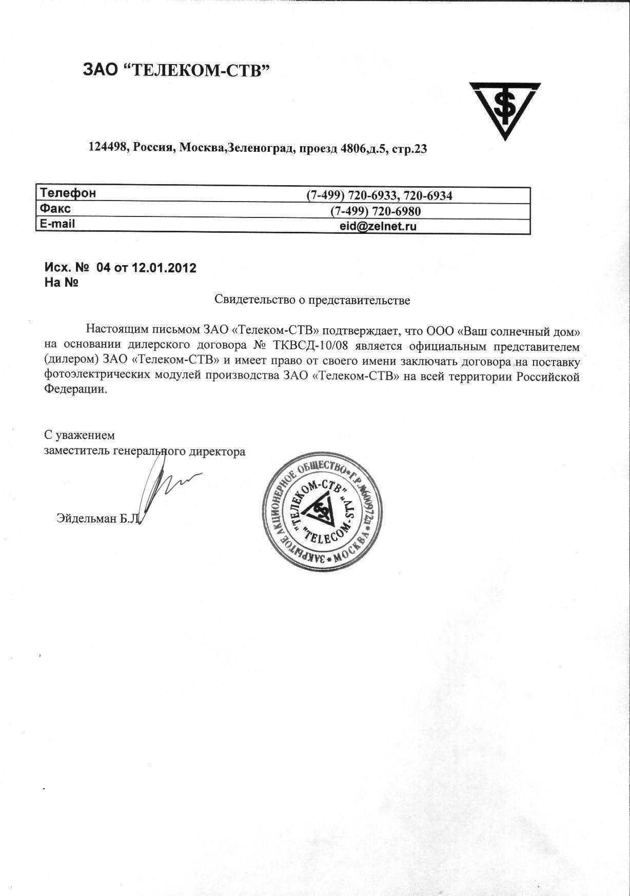 Сертификат официального дилера Телеком-СТВ